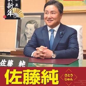 佐藤純 県政通信 Vol.29