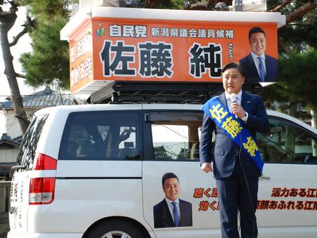 選挙戦初日