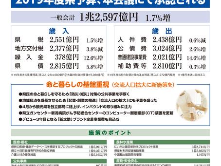 2月定例議会報告 | 佐藤純 県政通信臨時号