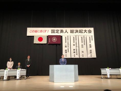 国定勇人 総決起大会が開催されました