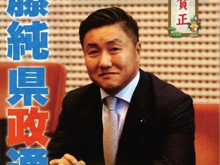 佐藤純 県政通信 Vol.25