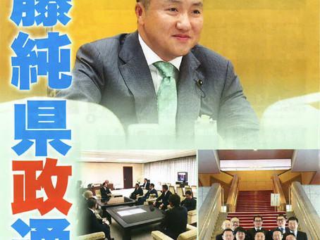 佐藤純 県政通信 Vol.24