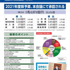 佐藤純 県政通信 Vol.30