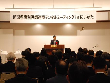 「新潟歯科医師連盟 デンタルミーティング」に出席いたしました
