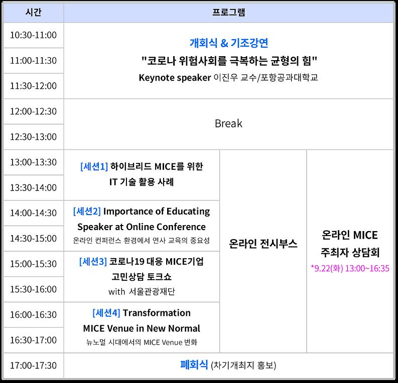 program_0917.png