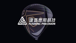 全球最大高爾夫球頭製造商,擁有精密金屬製造加工技術,積極進入其他精密金屬運用領域