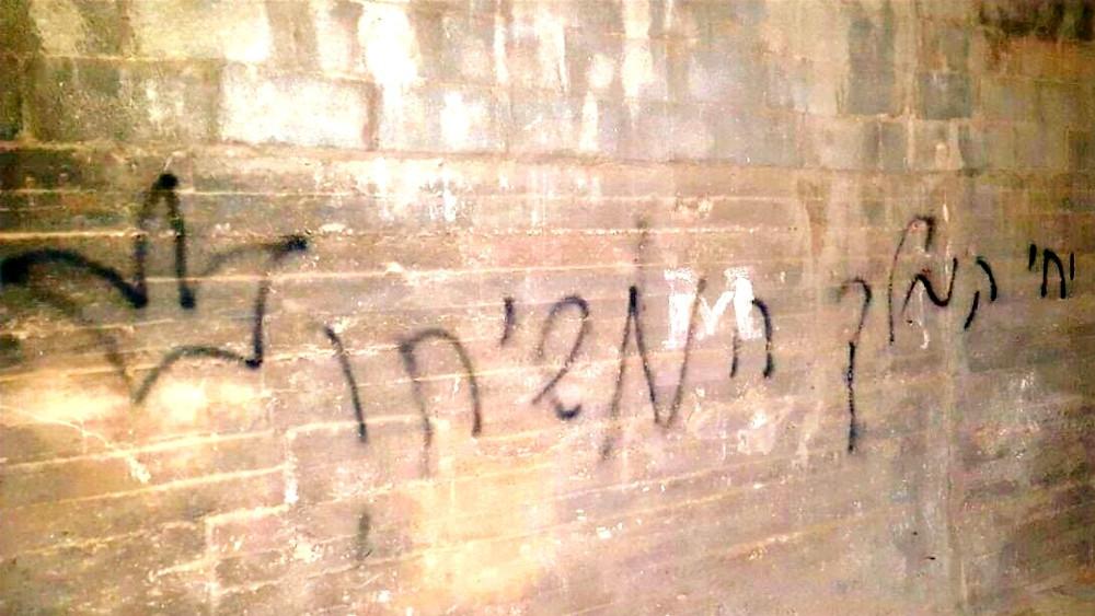 """""""Long live King Messiah"""" graffiti in Hebrew, on the wall of Dawabsheh home in Duma by Zakaria Sadah RHR - Own work [CC BY-SA 4.0] via Wikimedia"""
