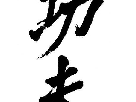 Meaning of Kung Fu 功夫