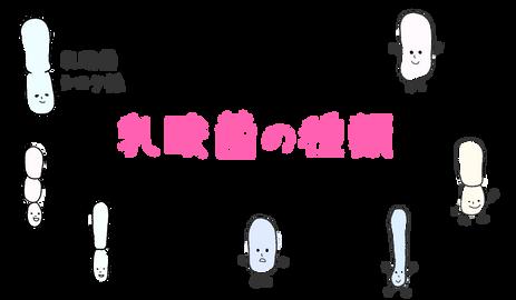 【取扱製品】乳酸菌サプリメント JIN