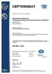 Сертификат ОТК_001.jpg