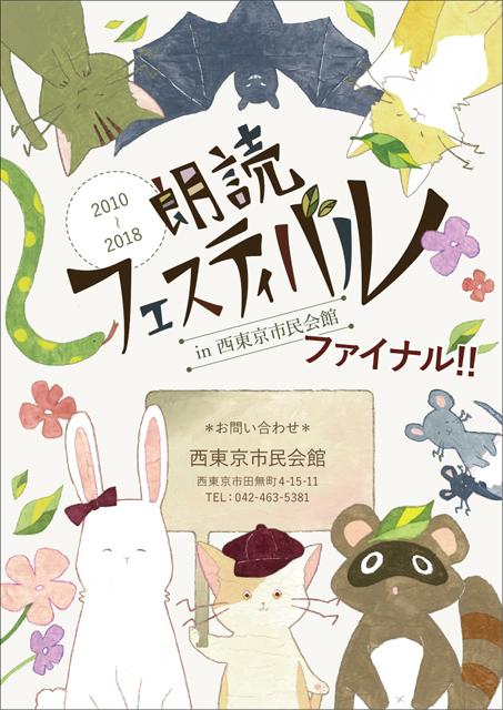 西東京市朗読フェスティバル_ポスター