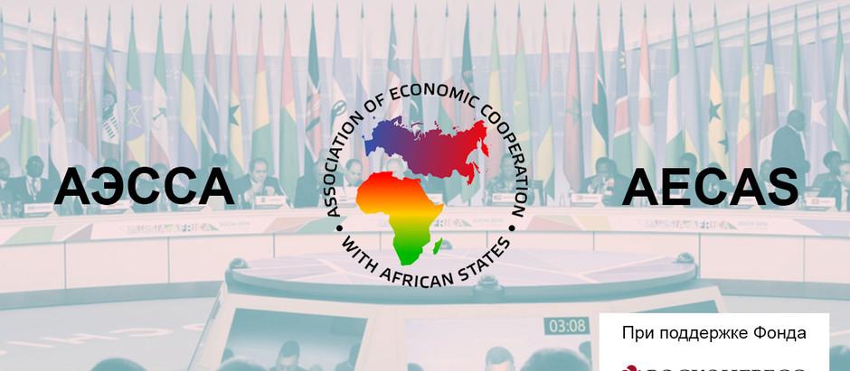Секретариат Форума партнерства Россия – Африка – Презентация