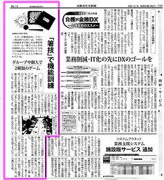 「週刊 高齢者住宅新聞」箸タイムが紹介されました!