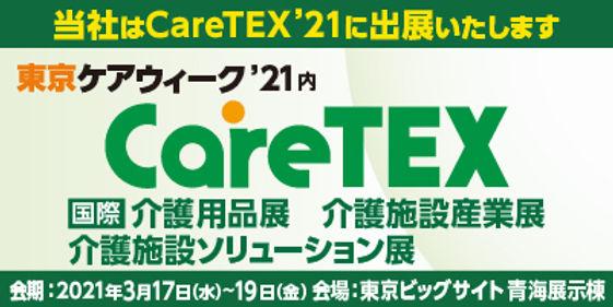 第7回 CareTEX東京'21に出展いたします。