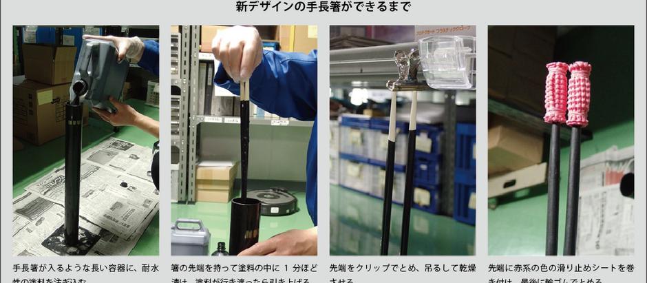「手長箸」の開発物語⑨