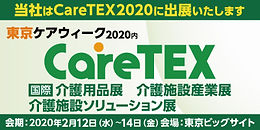 第6回 CareTEX2020 に出展します。