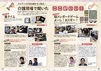 スマート介護vol.8で「箸タイム」が紹介されました!