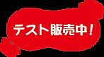 箸タイム│箸技