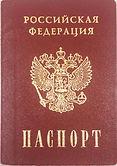 Паспорт_РФ сайт.jpg