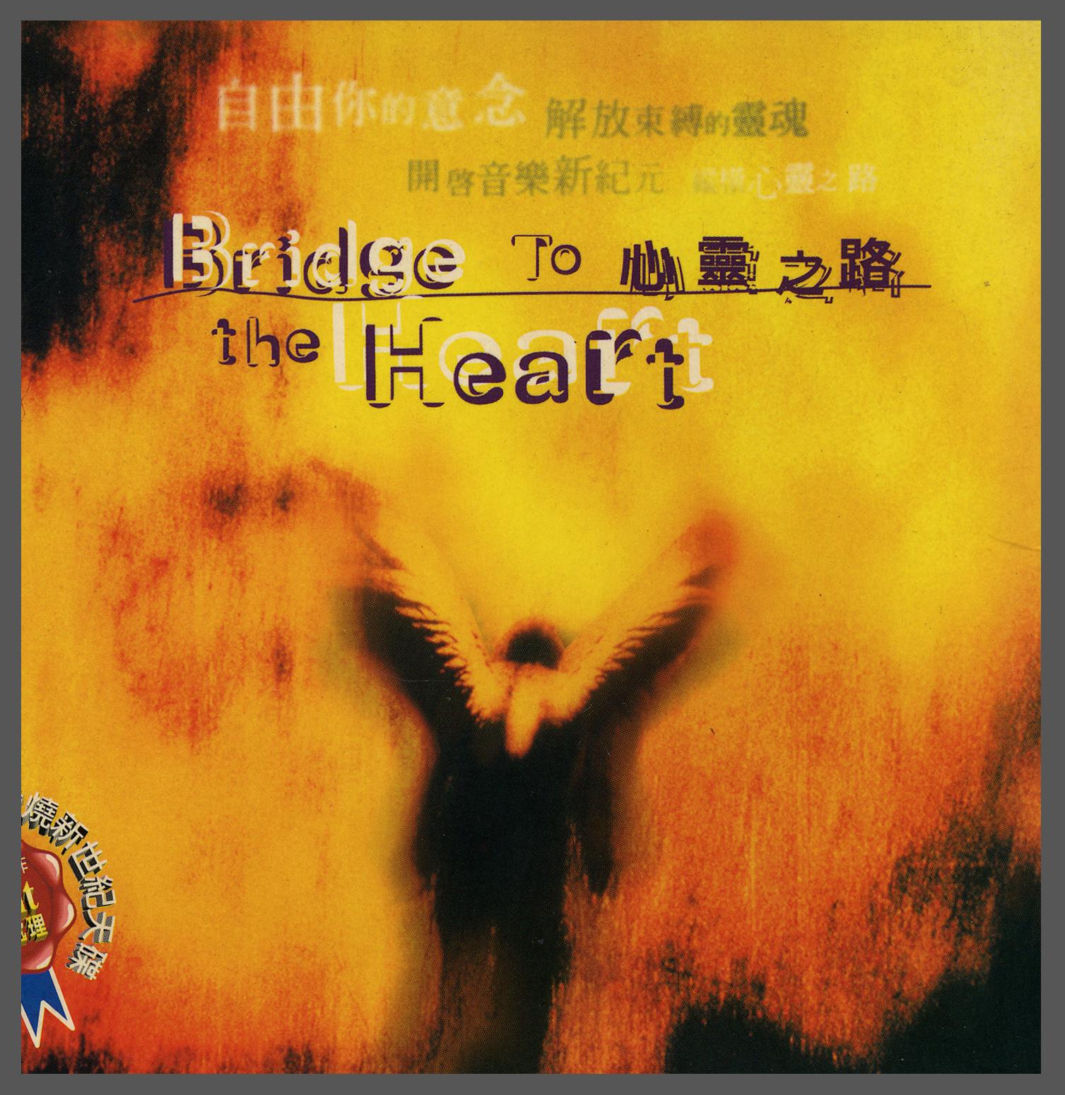 Bridge to the heart-Gallery
