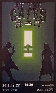 Poster from program.jpg