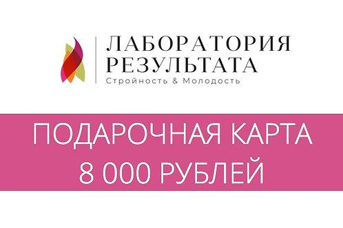 Подарочный сертификат на 8000 руб.