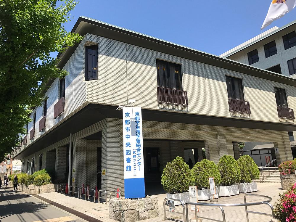 図書館 京都 市