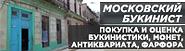 Московский Букинист - предметы искусства из Латинской Америки