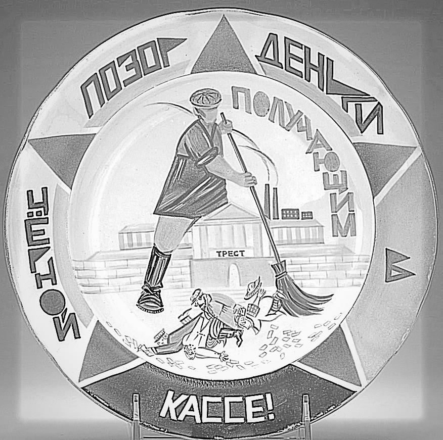 Советский фарфор - тарелки