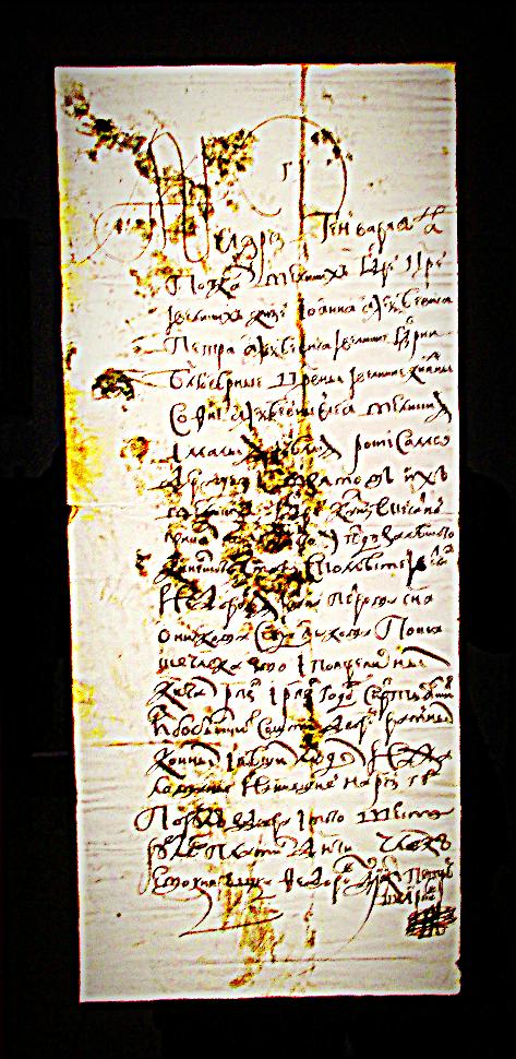 Старинные грамоты, карты, письма