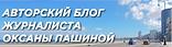 Авторский сайт Оксаны Пашиной - Эхо Москвы
