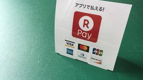 クレジットカードでのお支払いが出来るようになりました