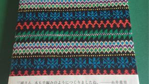 三國万里子著 うれしいセーター