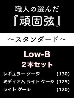 『頑固弦』〜 スタンダード 〜 Low-B