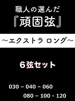 『頑固弦』〜 エクストラロング 〜 6弦セット