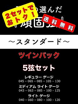『頑固弦』ツインパック 〜 スタンダード 〜 5弦セット