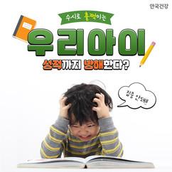 안국건강 비타민/코박사 캠페인