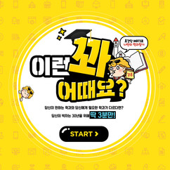 세종사이버대학교 온오프라인 종합 광고 대행