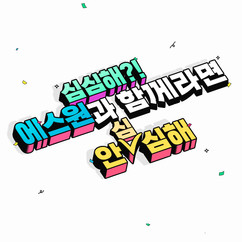 삼성 에스원 SNS 채널 운영