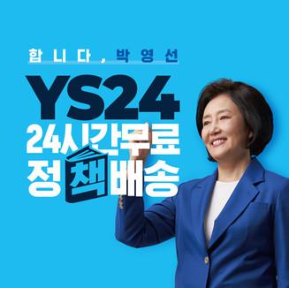 서울시장 보궐선거 디지털 캠페인