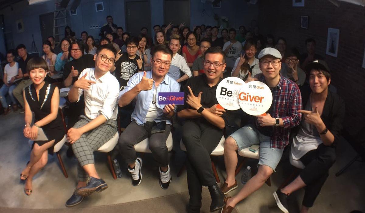 上海創Talk_BeAGiver_1