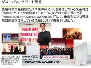 【表彰報告】グローバル・アワード受賞#WiredAudiAwards
