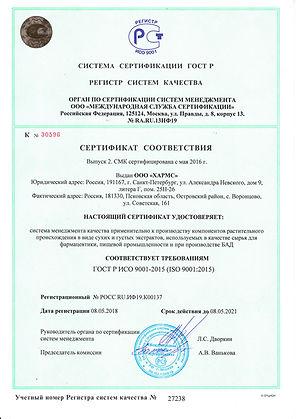 Сертификат соответствия СМК ООО ХАРМС тр