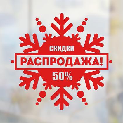 снежинка-с-надписью-распродажа-скидка-50