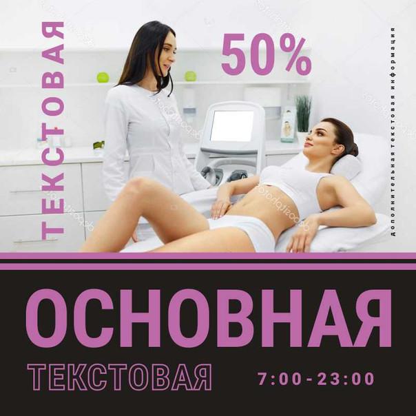 дизайн рекламы на окно шаблон 6.jpg