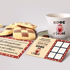 кофе_с_совой_карточка_гостя_1.1.1.JPG