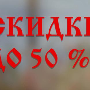 скидки-славянский-шрифт-красный.jpg