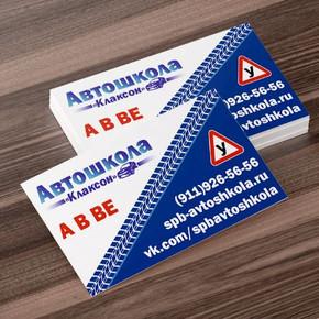 автошкола_клаксон_визитка_1.1.1.JPG