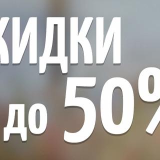 скидки-до-50%.jpg
