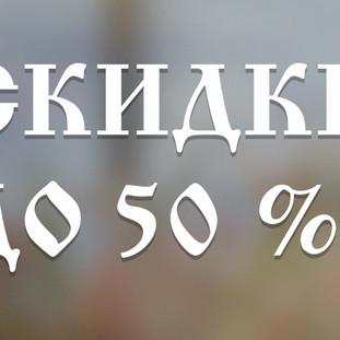 скидки-славянский-шрифт.jpg